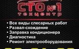 Фото СТО СТО№1, Рязань,ул.Лермонтова 9/2