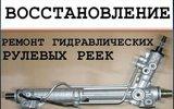 Фото СТО Ремонт Рулевых Реек, Шахты, ул.Октябрьская