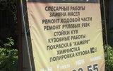Фото СТО Европа плюс, Новосибирск, п.Элитный, ул.Молодёжная 22а