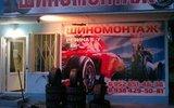 Фото Шиномонтаж, г. Краснодар, Ростовское шоссе, 21/1