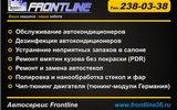 Фото СТО Frontline, г. Воронеж, ул. Дорожная, 17