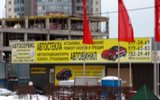 Фото Шиномонтаж GlassOk, Москва, Проспект Вернадского, Олимпийская деревня, д.4 корп. 32