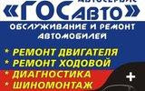 Фото Шиномонтаж ГОСавто, Москва, 1я-Трусова д 33