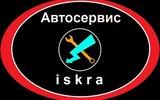 Фото СТО ИСКРА, Новосибирск, ул. Станционная 22