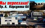 Фото СТО COMPLEX, г. Великий Новгород, ул. Корсунова 6А