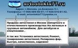 Фото СТО Avtostekla77 - продажа и установка автостекол в Москве, г. Москва, ул. Боженко, 5Г