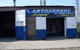 Фото СТО Лидер, Красноярск, Свердловская, 2