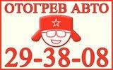 Фото СТО Отогрев авто в Омске, г. Омск, ул. Крупской, 12/1
