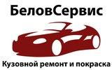 Фото СТО ИП Белов, г. Тверь, пос. Заволжский, ул. Солнечная, 3