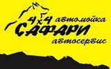 "Фото Автомойка Автокомплекс ""Сафари"", г. Чита, ул. Столярова, 8А"