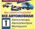 Фото СТО ооо Гелиус Универсальный Автосервис, Москва, ул. Южнопортовая 17 б стр 3