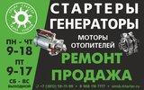 Фото СТО Транс Стартер, Омск, Красноярский тракт, 119/1, Советский р-н