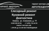 Фото СТО Гарант-Моторс, Москва, Химки, ул. Союзная, 11