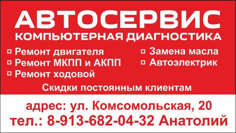 Фото СТО Анатолий +