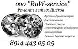 Фото Шиномонтаж RaW-service, чита, ул. анохина 43а