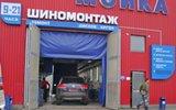Фото СТО Ralf Service, г. Москва, ул. Тропаревская, влад. 4