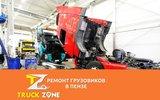 Фото СТО Truck Zone, г. Пенза, ул. Литвинова, 56