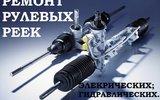 Фото СТО РЕМОНТ РУЛЕВЫХ РЕЕК, Краснодар, ул.Демуса 20