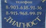 Фото СТО Дядя Вася ДИАГНОСТ, Москва, Ленинградский проспект 123