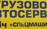 Фото СТО Спецмашины, г. Екатеринбург, ул. Полевской тракт 19 км, база №1