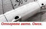 Фото СТО Отогрев авто! БЫСТРО! 8(913)988-71-93., г. Омск, ул. Заозерная, 25