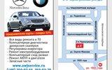 Фото СТО Автотехцентр Ауди на Пресне, Москва, ул. 2я Черногрязская д. 6 стр. 4