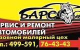 Фото СТО Барс-авто , г. Ставрополь, ул. Коломийцева, 29