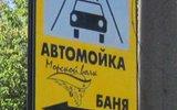 Фото Автомойка Морской Волк, Омск, 4-я транспортная, 1