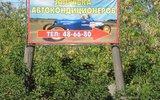 Фото СТО, Омск, Красноярский тракт, 15