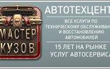 Фото СТО МАСТЕРКУЗОВ, Химки, ш. Нагорное, д. 2