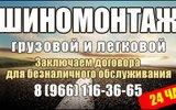 Фото Шиномонтаж Шиномонтаж 24, Химки, ш. Вашутинское, д. 4 а
