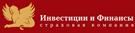 Фото Страховая компания Инвестиции и Финансы, г.Саранск, ул. Рабочая, д.8