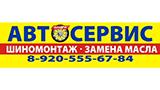 Фото СТО Авто-ДРУГ, г. Белгород, ул. Сумская, 165