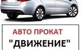 Фото Прокат авто  Движение, г. Пермь, ул. Решетникова, д. 4, оф. 305