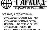 Фото Страховая компания ГАРМЕД, Санкт-Петербург, ул. Фурштатская, д.48