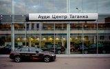 Фото Автосалон Ауди Центр Таганка, г. Москва, Михайловский пр-д, д. 3
