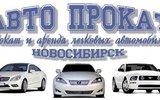 Фото Прокат авто  Автопрокат, г. Новосибирск, ул. Жуковского, д. 102