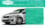 Фото Прокат авто  Автореспект, г. Калининград, ул. Чапаева, д. 7