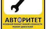 Фото СТО АВТОРИТЕТ, г. Мурманск, ул. Бабикова, 6а