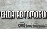 Фото Прокат авто АВТОПРОКАТ51, г. Мурманск ул. Кооперативная, д. 6 офис №3