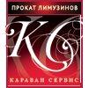 Фото Прокат авто Караван-Сервис, г. Ставрополь Пункт проката, аренды лимузинов и автомобилей.