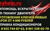Фото СТО Keyhelp, Химки, ул. Пожарского, стр. 22, ГСК 13