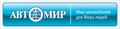 Фото СТО Автомир на Юго-Западной, Москва, ул. Озерная, д. 46-2 (Автокомбинат № 42)