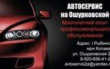 Фото СТО Автосервис на Ошурковской, Рыбинск, ул. Ошурковская, д. 2а